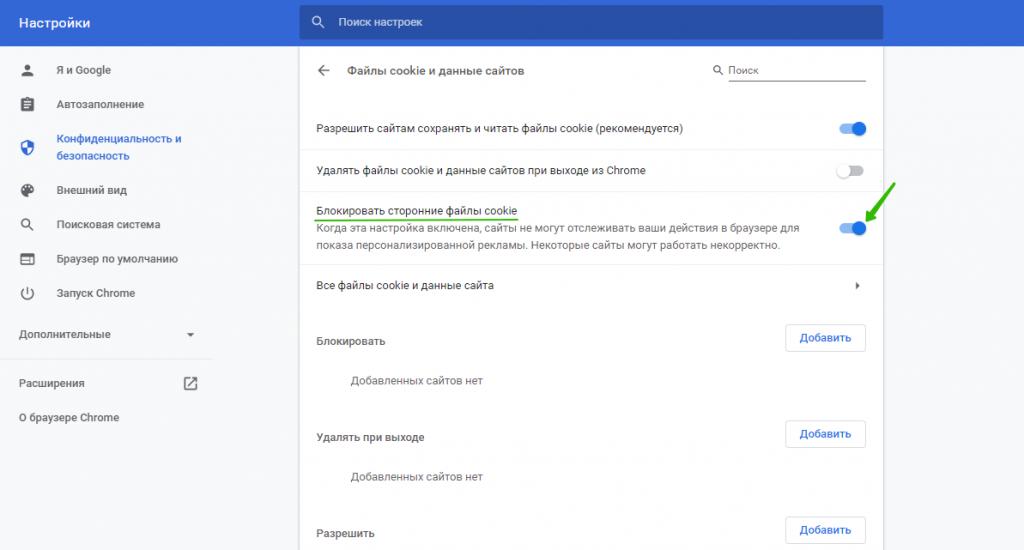 Управление сторонними cookie в Google Chrome
