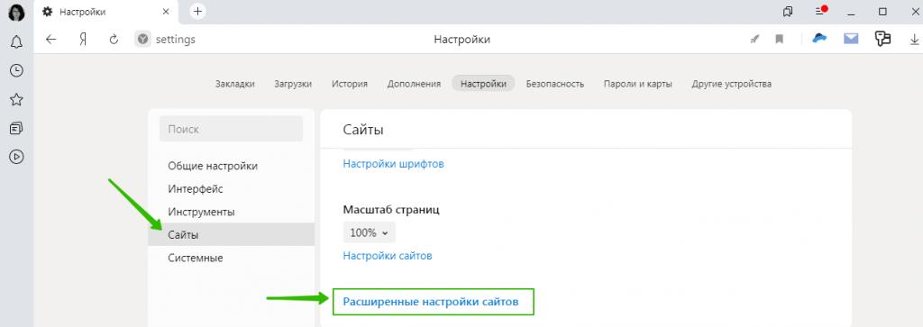 Настройка сайтов в Яндекс.Браузере