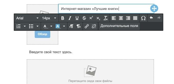 Панель инструментов для редактирования текста