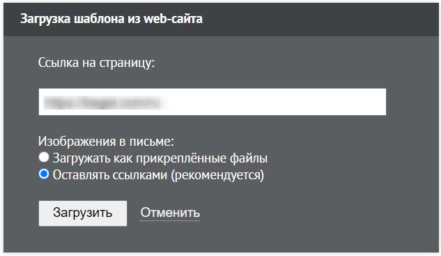 Загрузка из web-сайта