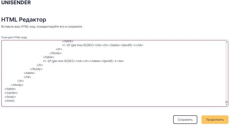 Код в редакторе