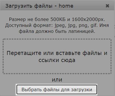 Выбор файла для загрузки