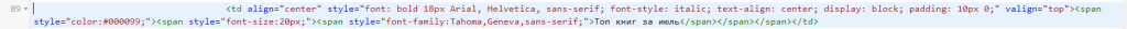 Кусок кода с нужным стилем