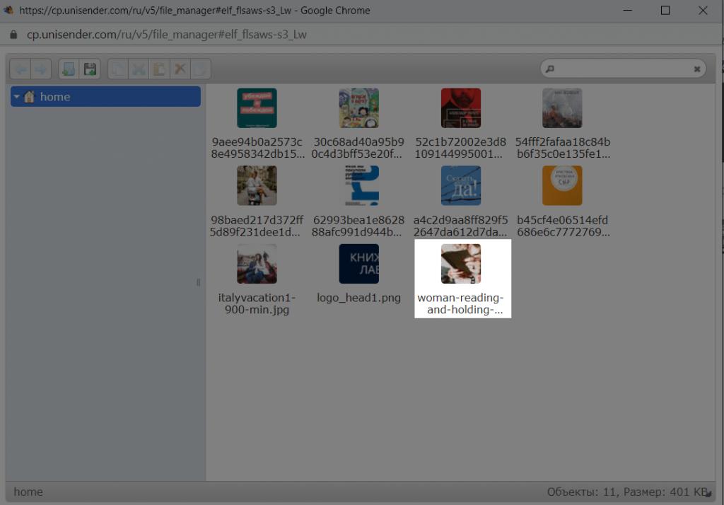 Выбираем картинку в менеджере файлов