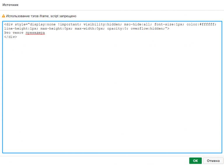 Вставленный код