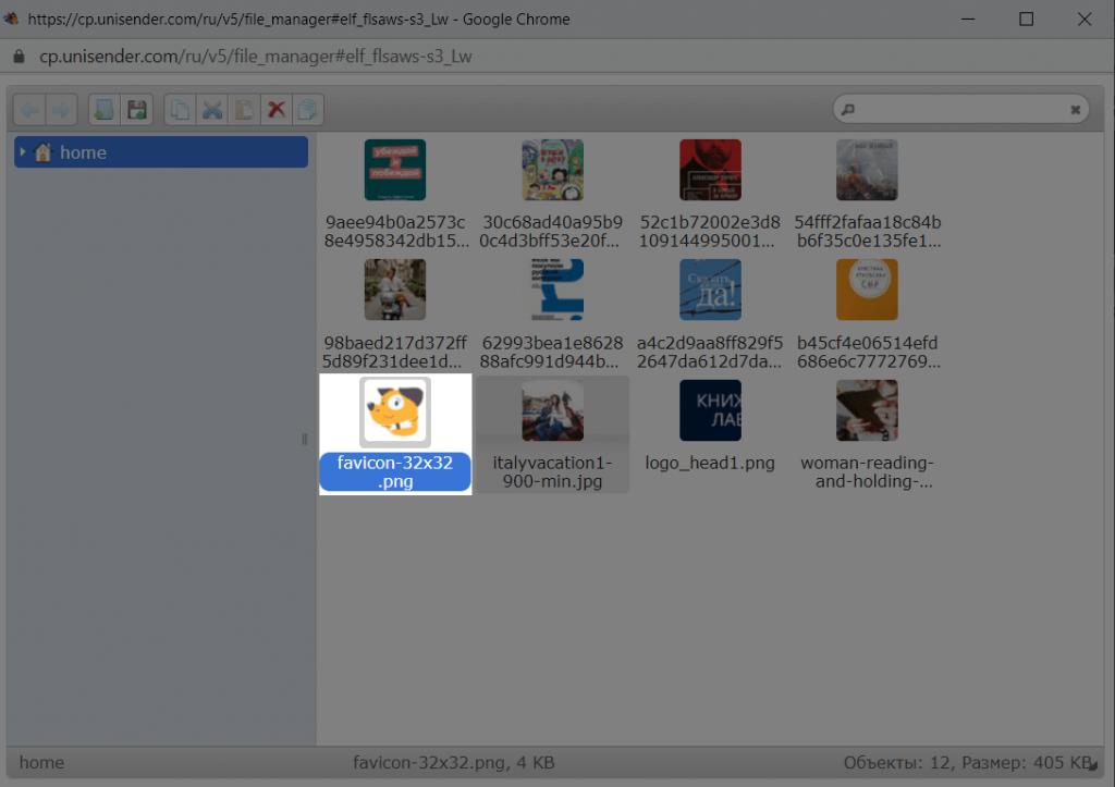 Добавляем иконку из менеджера файлов