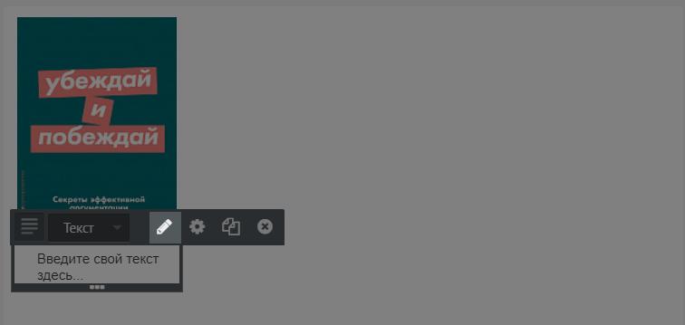 Кнопка для редактирования текста