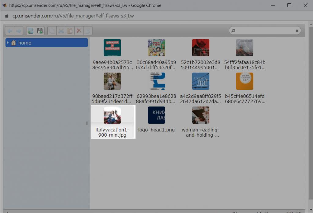 Добавление картинки из менеджера файлов