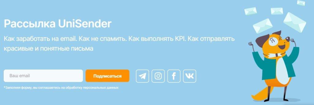 Форма подписки на сайте в блоге Unisender