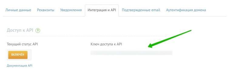 Копируем ключ API