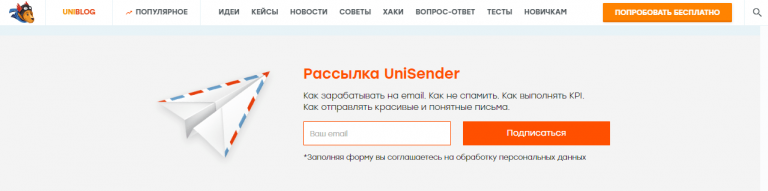 Подписка на рассылку UniSender