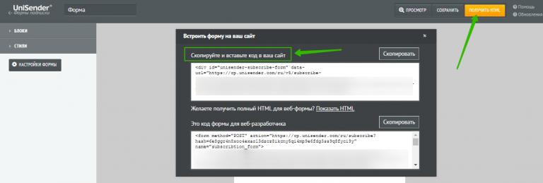 HTML-код формы