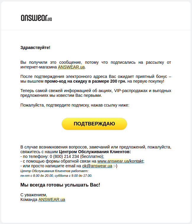 Письмо подтверждения answear