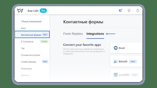 Раздел Integrations в кабинете Weblium