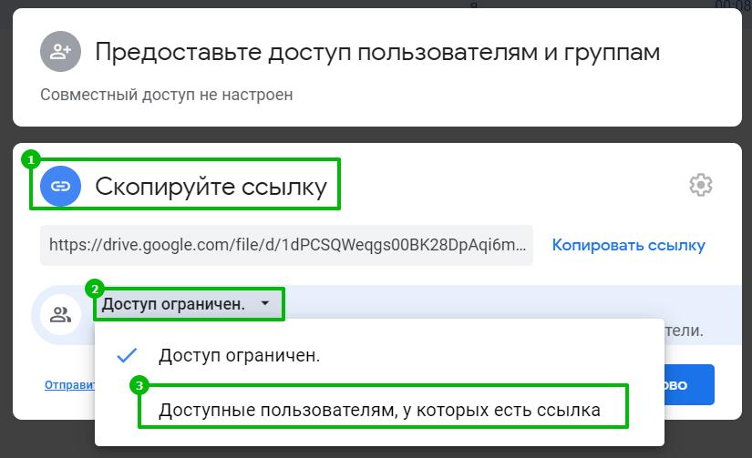 Включаем доступ по ссылке