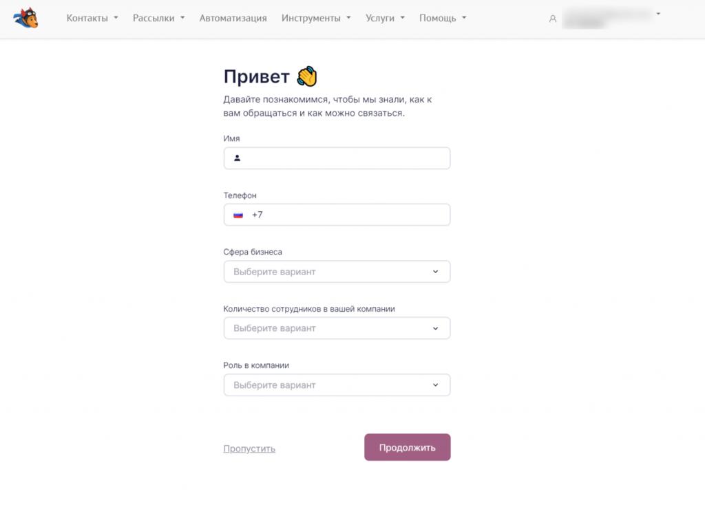 Форма после регистрации в UniSender