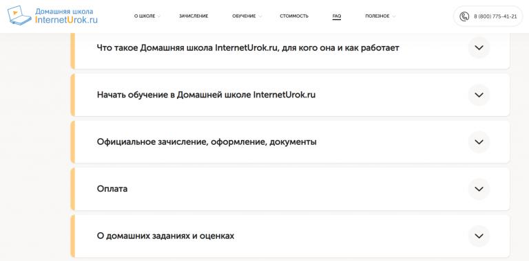 Раздел FAQ в онлайн-школе InternetUrok