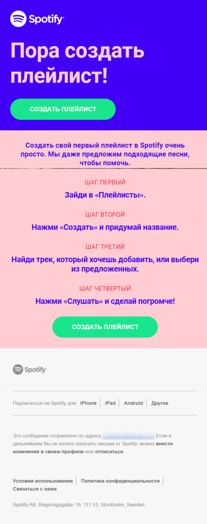 Письмо Spotify
