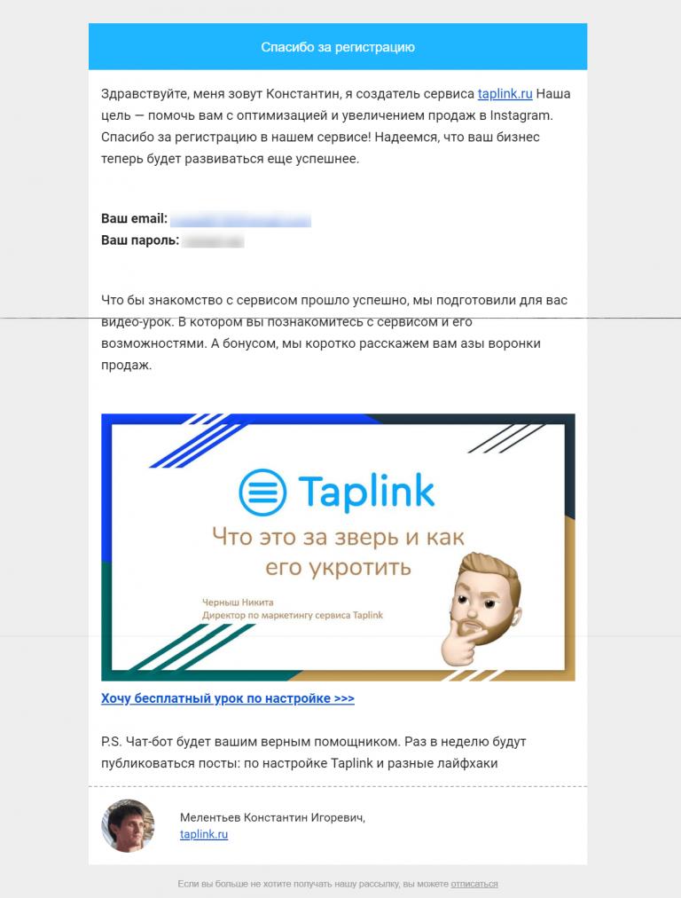 Приветственное письмо Taplink