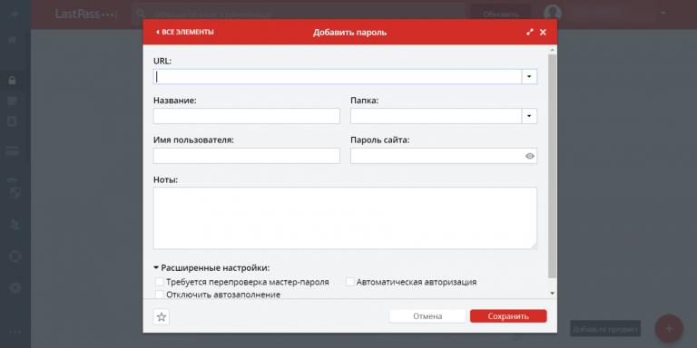 Форма добавления пароля в LastPass