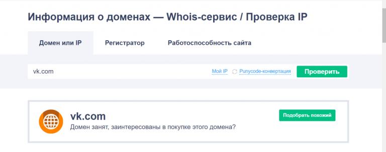 Проверка адреса vk.com