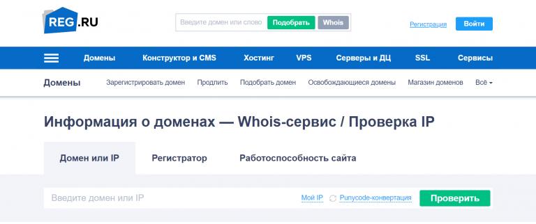 Проверка через whois-сервис