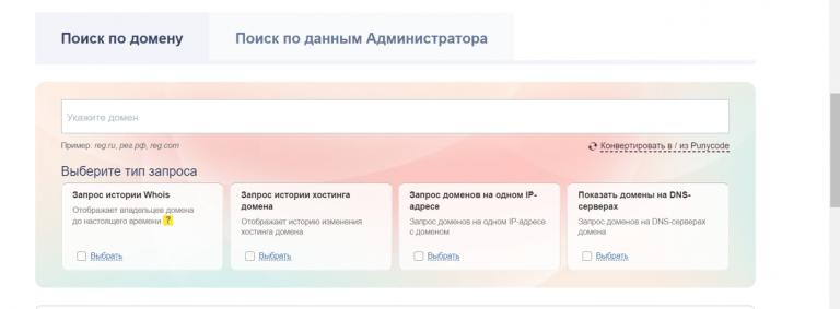Проверка истории домена