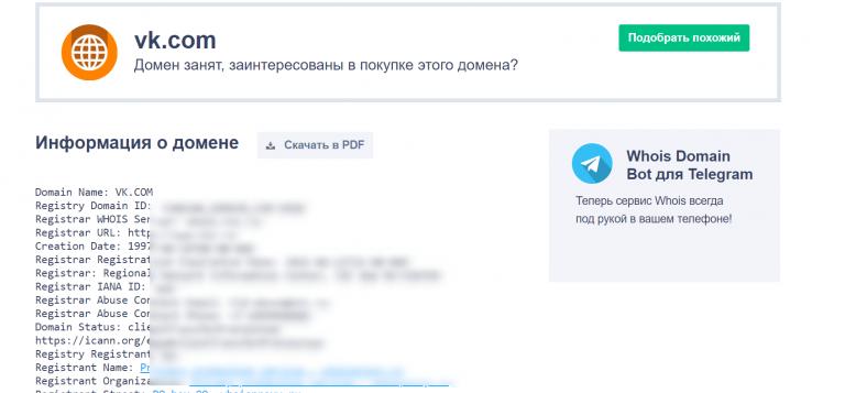 Информация о домене