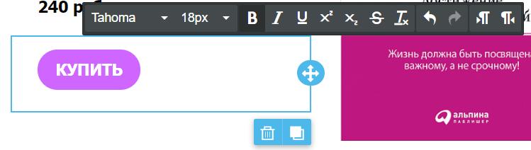 Меняем шрифт и размер кнопки