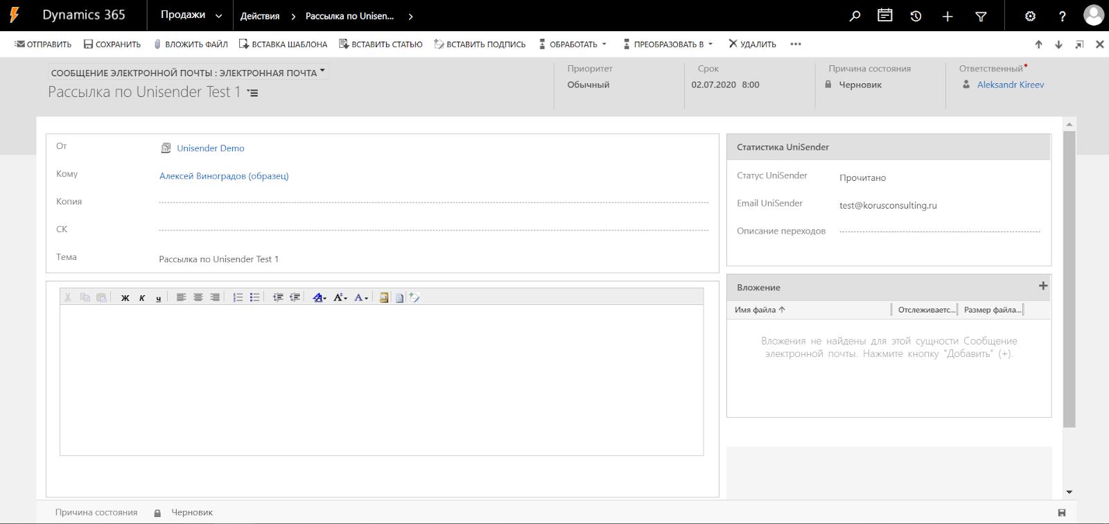 В CRM от Microsoft Dynamics 365 видно, что контакт прочитал отправленную рассылку