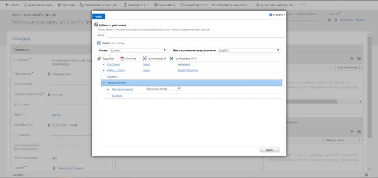 Как настроить интеграцию CRM в Microsoft Dynamics 365 и UniSender