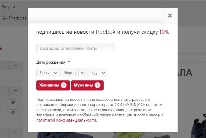 Пример формы подписки с датой рождения на сайте Reebok.