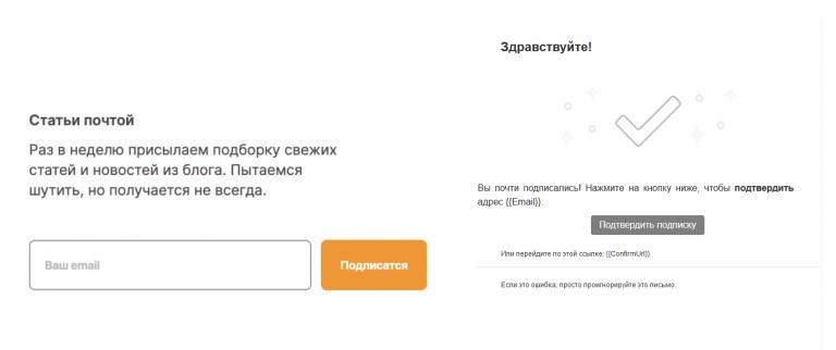 форма подписки.