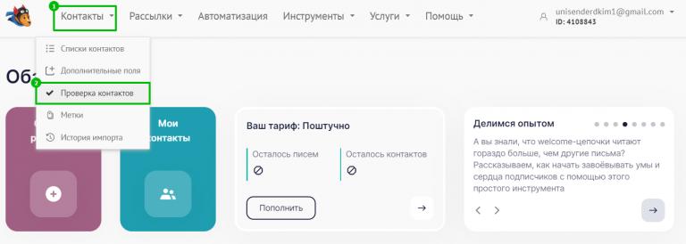 Переход в «Проверка контактов» через меню.