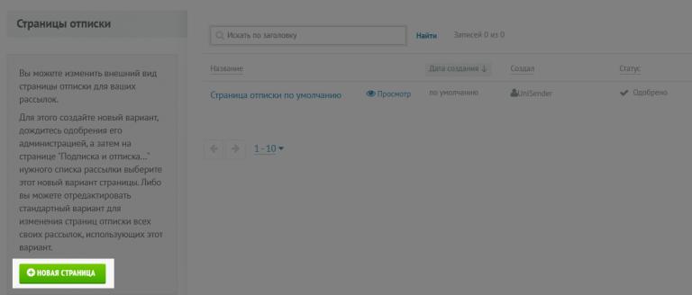 создание новой страницы отписки.