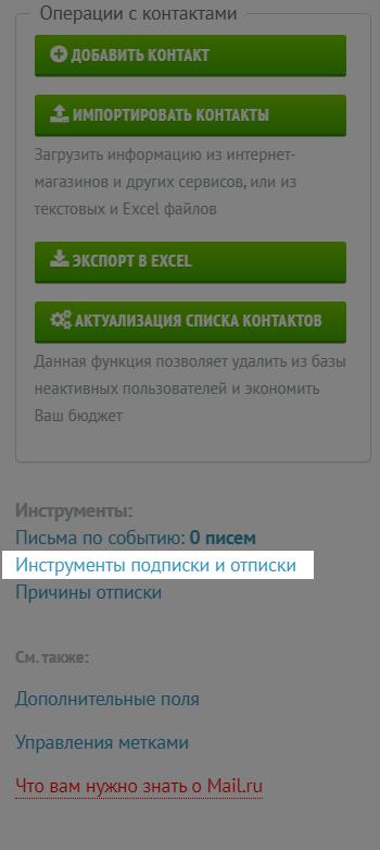 выберите «Инструменты подписки и отписки».