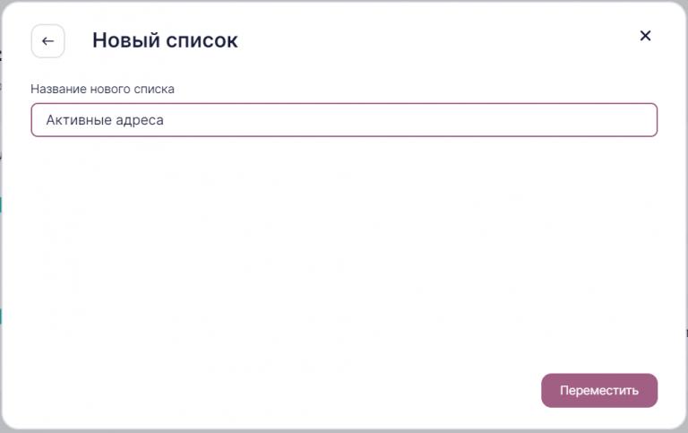 создать новый список для импортируемых контактов.