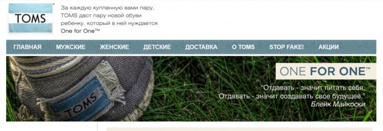 Страница интернет-магазина TOMS-Россия.