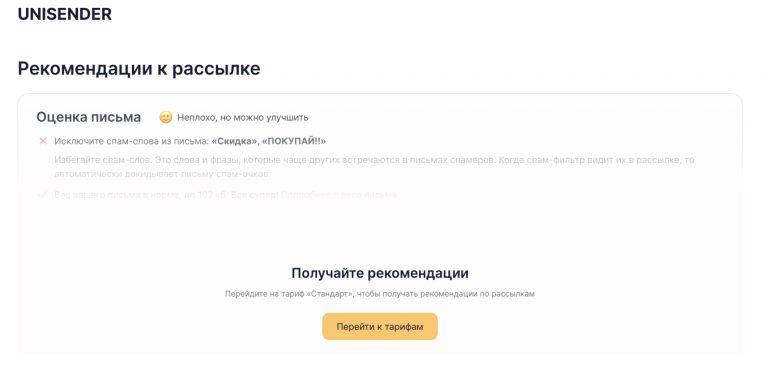 Как выглядит страница рекомендаций на тарифе «Лайт».