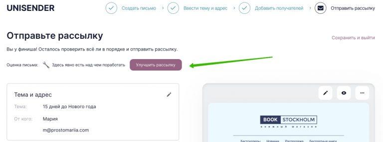 рекомендации на финальном экране рассылки на тарифе «Стандарт».