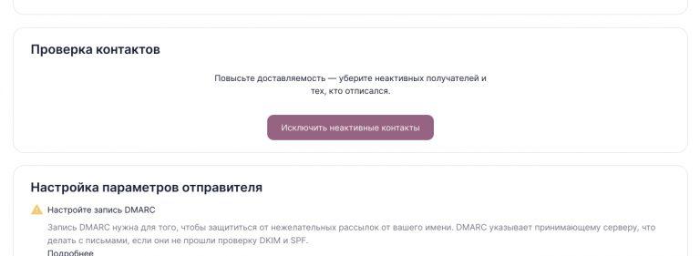как выглядят рекомендации к настройкам аутентификации и проверке контактов.