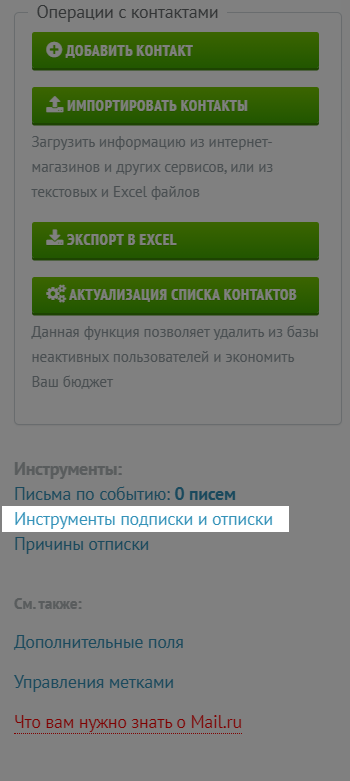 "select ""Subscribe and unsubscribe tools""."