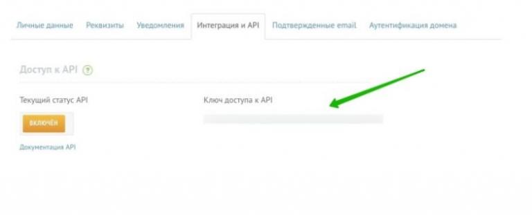 Копирование API-ключа UniSender.