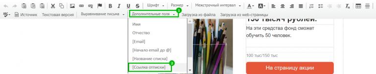 Где найти подстановку для ссылки отписки в HTML-редакторе