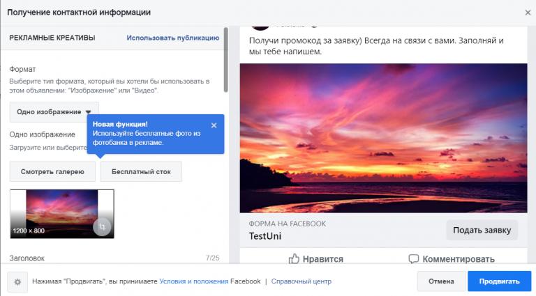 Настройка объявления в Facebook.