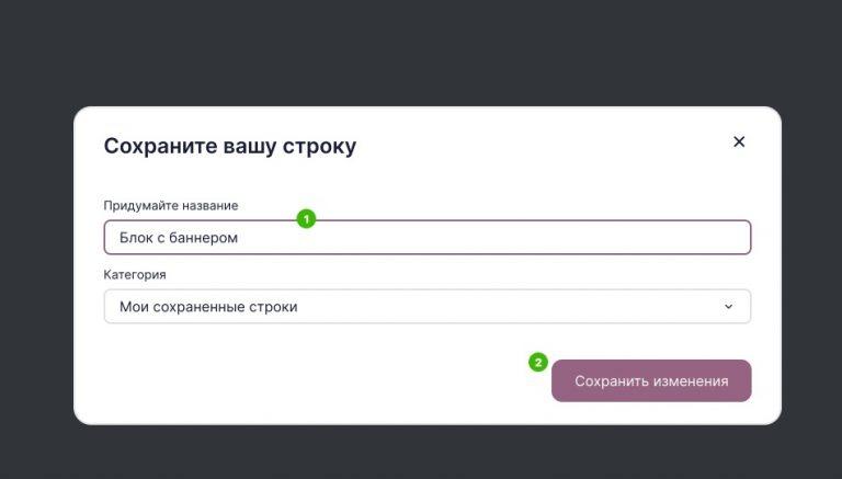 Сохранение строки в конструкторе UniSender