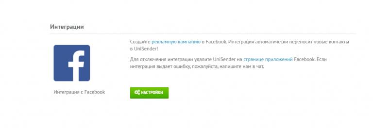 Интеграция с Facebook в UniSender.