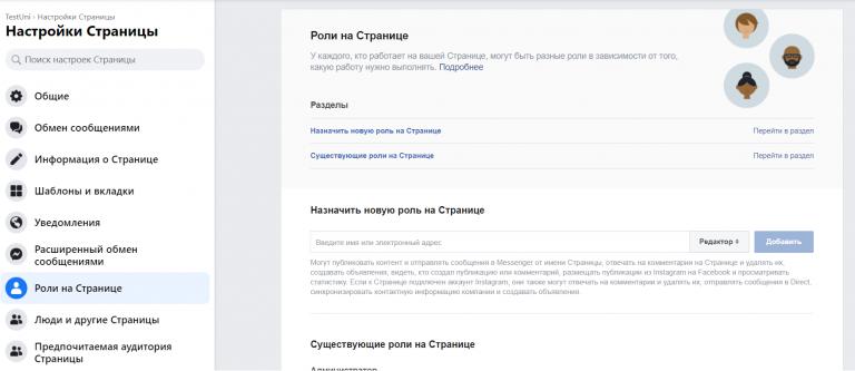 Настройка ролей в рекламном аккаунте Facebook.