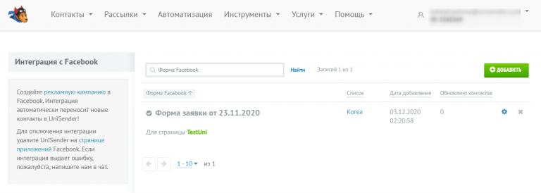 Список интеграций в UniSender.