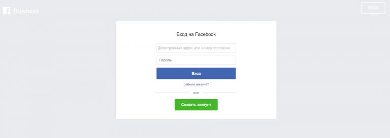 Вход в аккаунт через сайт Business.facebook.com.